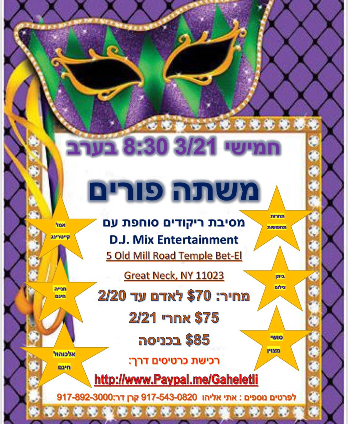 purim party gahele